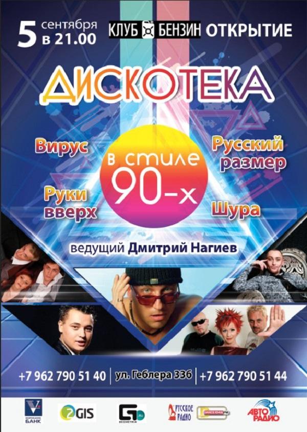В Барнауле неизвестные распространяют билеты на открытие «преемника» клуба «зеркало»