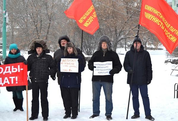 Коммунисты России провели пикет отставку запутавшихся декларациях депутатов Бийска Барнаула