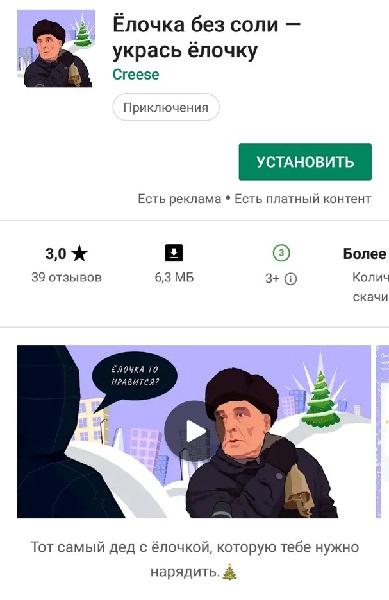 Игра нравится прославившийся пенсионер Бийска хочет засудить коммерсантов использование образа