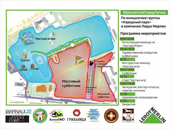 Барнаульские общественники сдали коммерсантам идею народного субботника парке Изумрудном