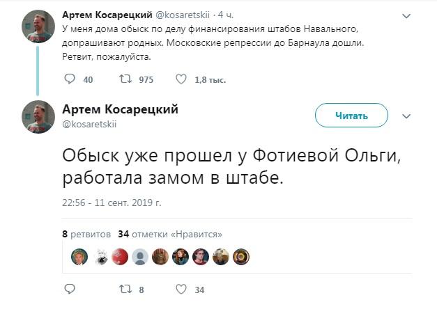 Барнаульская оппозиция попала каток массовых обысков связи делом фонда Навального