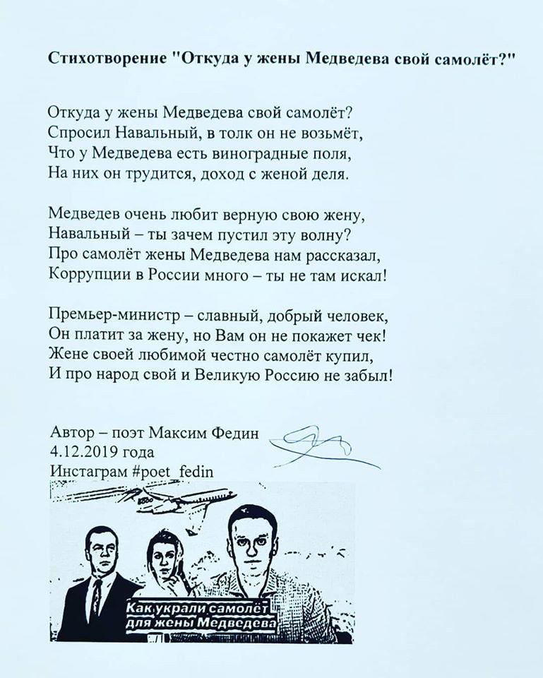 Поэт Республики Алтай заступился Светлану Медведеву Наилю Аскер-заде попавших обстрел ФБК