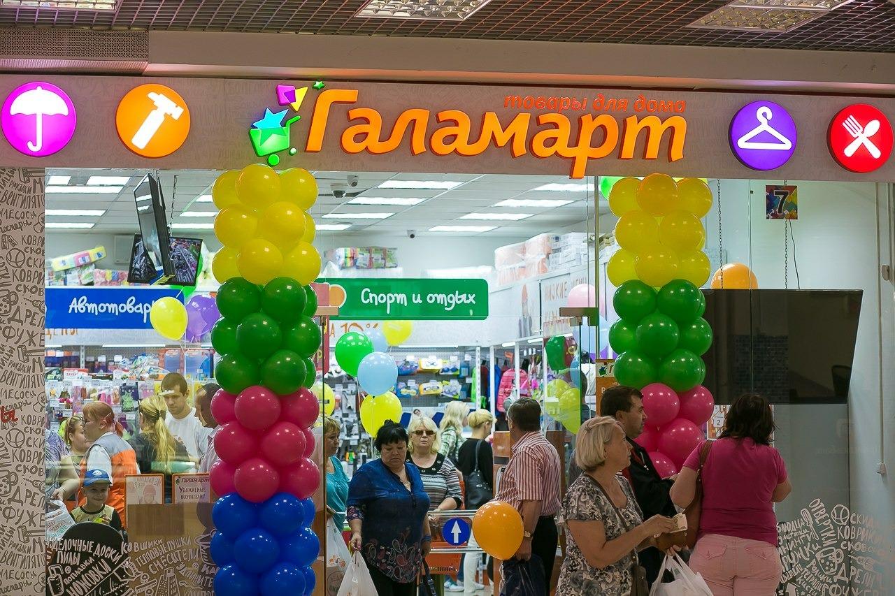 На праздничном открытии Галамарта Барнауле товары дома ШОК-ценам