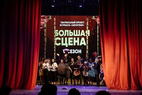 Сотрудники Ростелекома Барнауле сыграли благотворительном спектакле