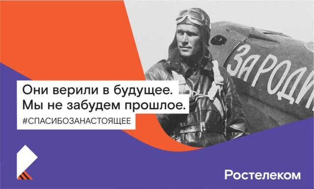 Ростелеком обнуляет стоимость звонков домашних телефонов ветеранов Великой Отечественной войны блокадников