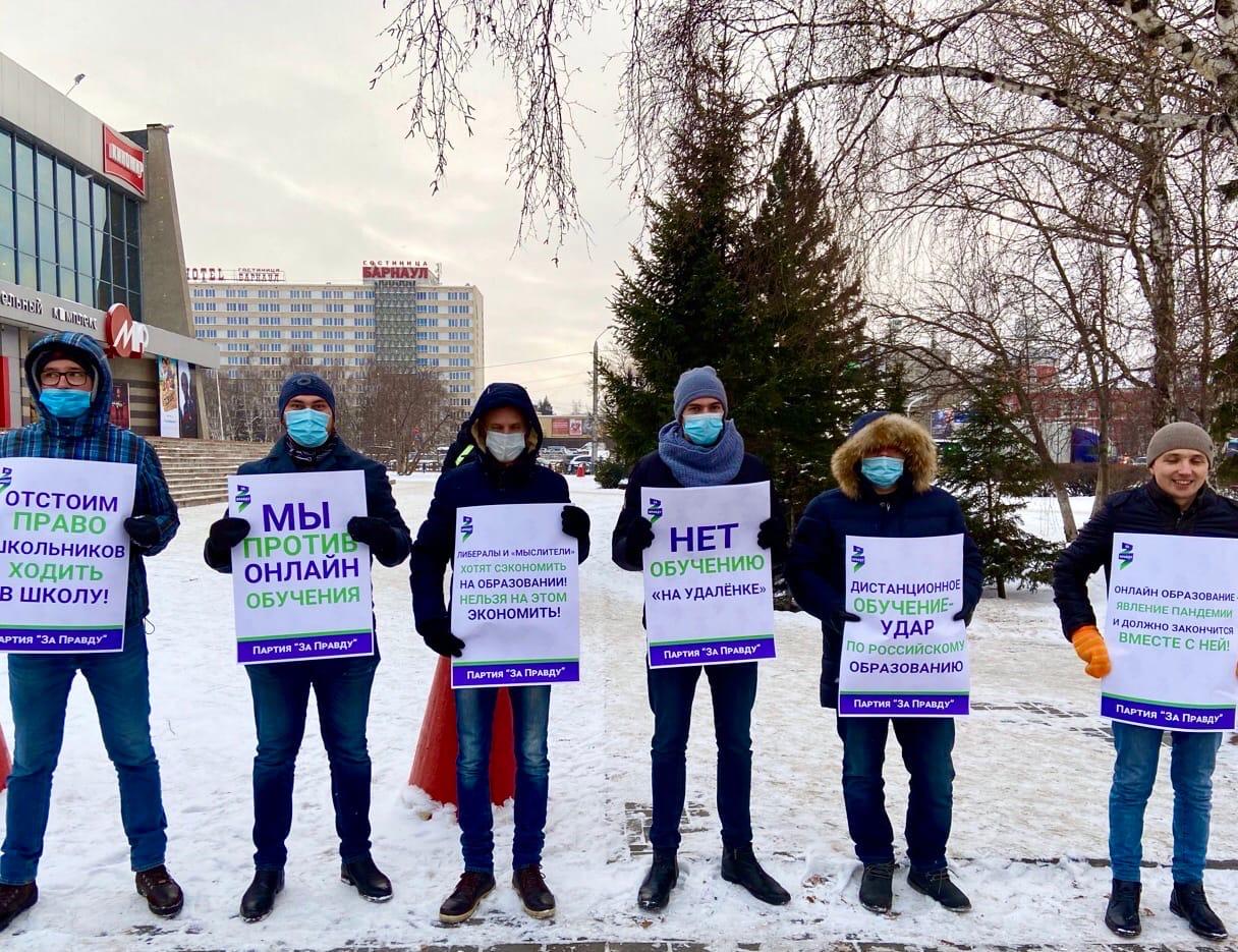Сторонники партии Захара Прилепина Барнауле снова вышли пикет критикой ситуации образовании