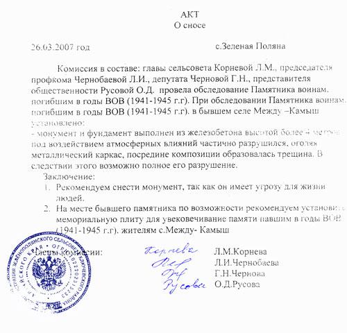 Василий сташко: разрушенный алтайскими властями памятник гер.