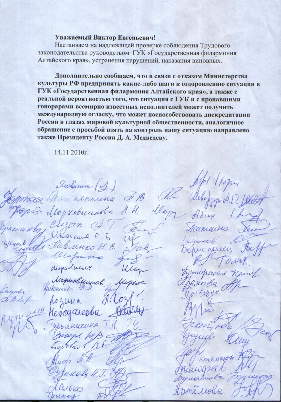 как правельно пимссать письмо шпорту губернатору Совет 1: Как написать письмо губернатору