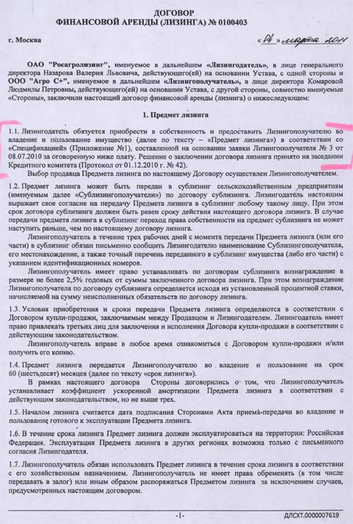 Договор На Аренду Спецтехники Образец С Экипажем