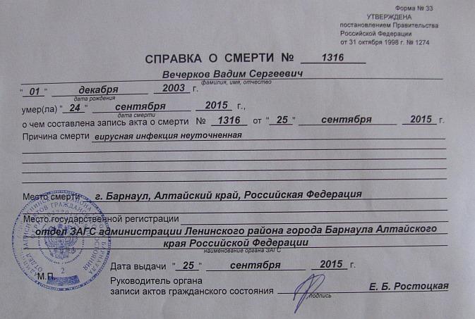 Автомобильная медицинская справка в барнауле сделать анализ крови в спб кировский район