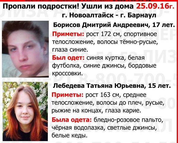 НаАлтае два подростка невернулись домой: данные отряда «Лиза Алерт»