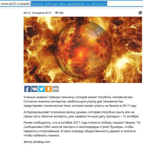 Ужасная трагедия грозит Земле осенью— точную дату озвучили ученые
