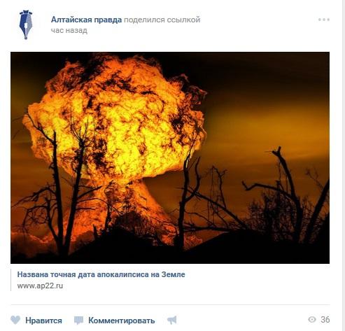 Публикация в сообществе Алтайской правды ВКонтакте