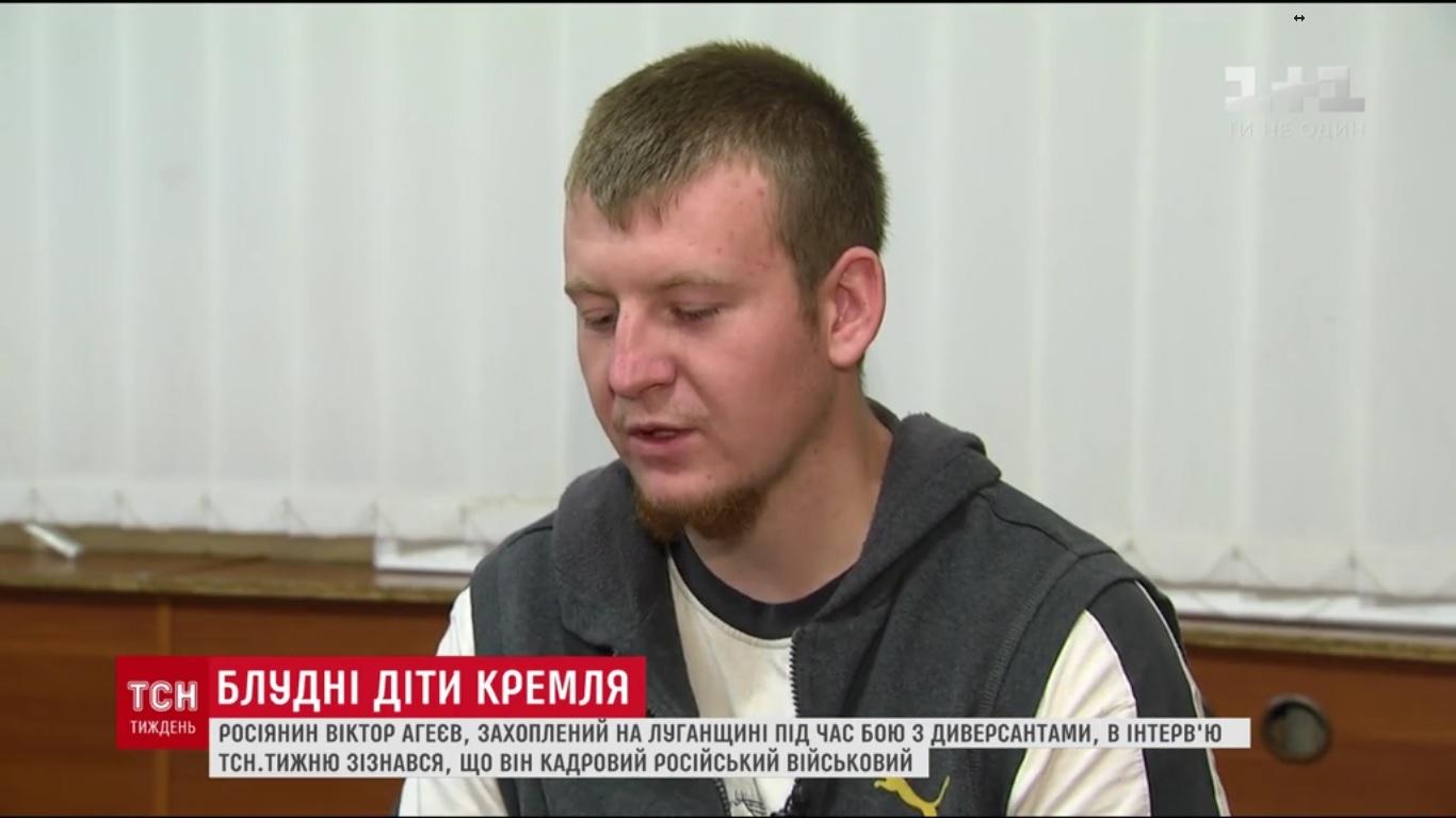 Задержанный навостоке Украины житель россии Агеев поведал оприбытии вДонбасс