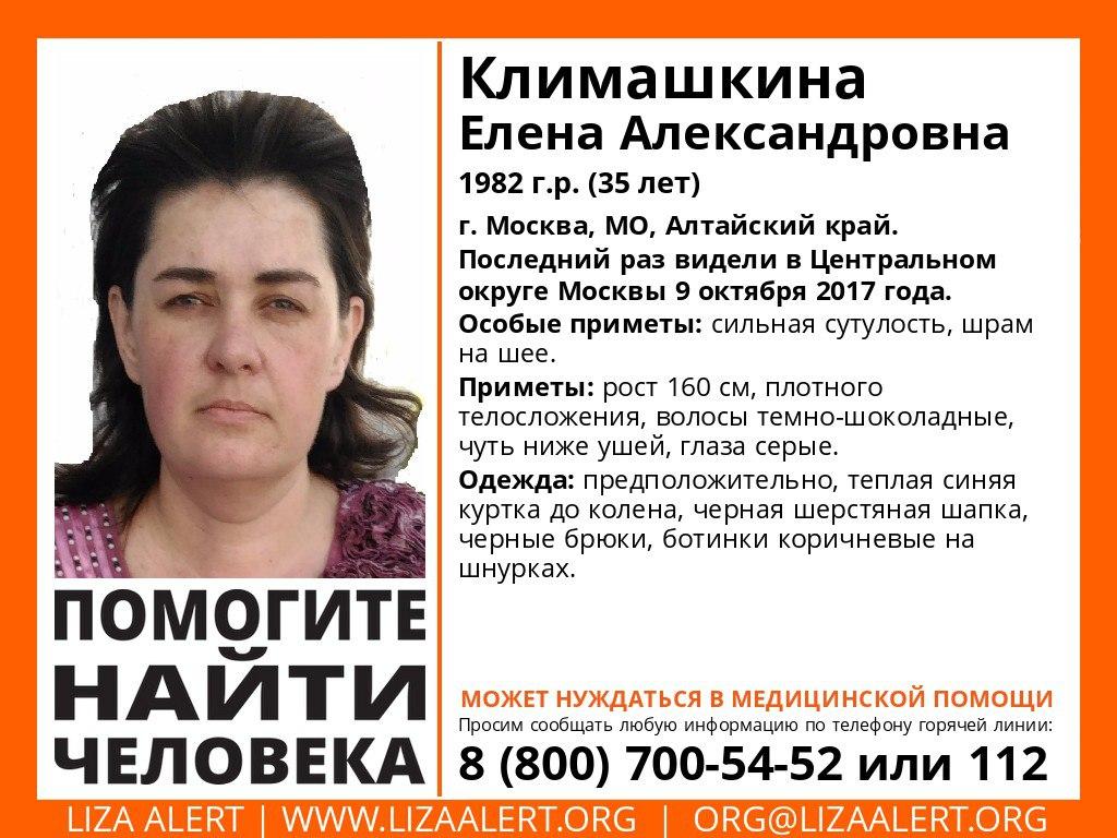 В МОСКВЕ ПРОПАЛА «КАНДИДАТ В ПРЕЗИДЕНТЫ РОССИИ» ИЗ АЛЕЙСКА ЕЛЕНА КЛИМАШКИНА