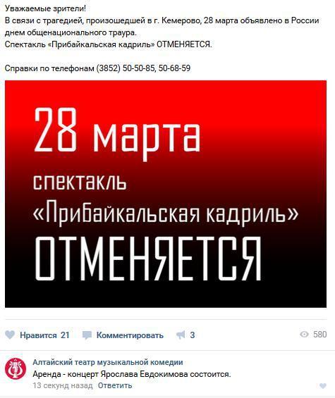 Валентна Матвиенко неисключила реформу системы контроля после трагедии вКемерове