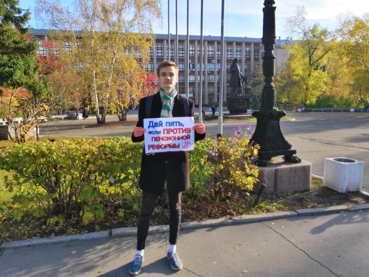 Барнаульского студента ждет за рассказы знакомым пикетах против пенсионной реформы
