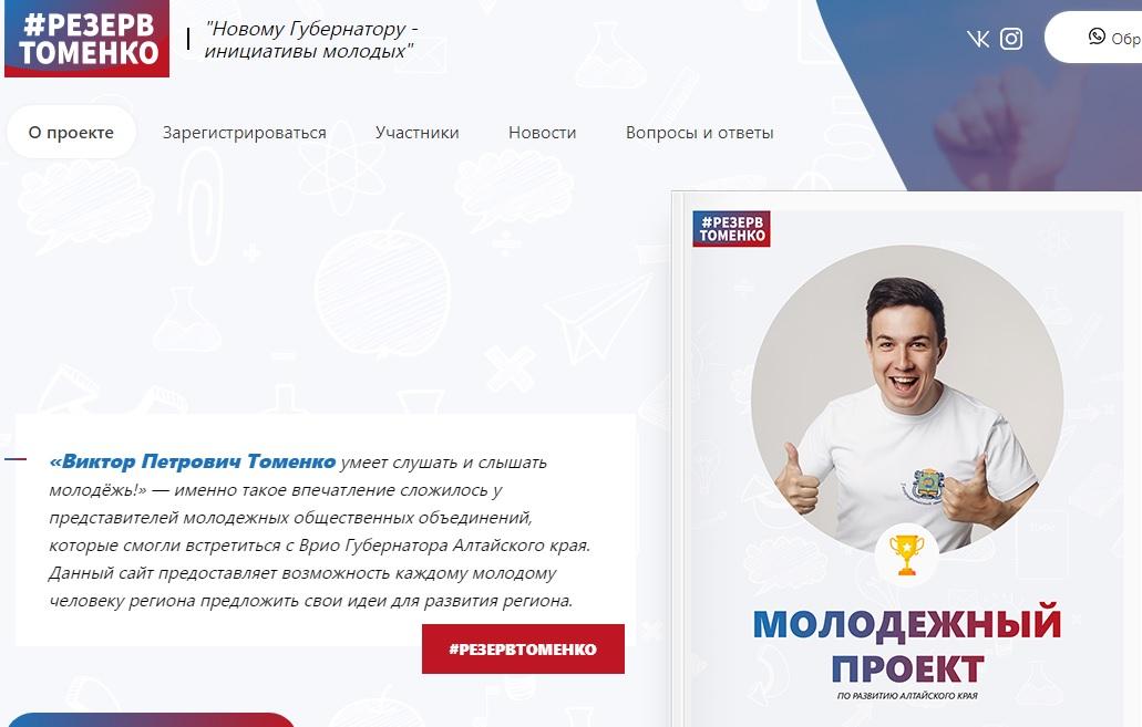 От имени поручения молодежь Алтайского госуниверситета оправдалась желание быть ближе губернатору