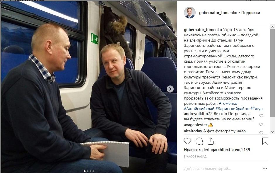Томенко губернатор Алтайского края завел личный аккаунт Instagram собрал сотни лайков