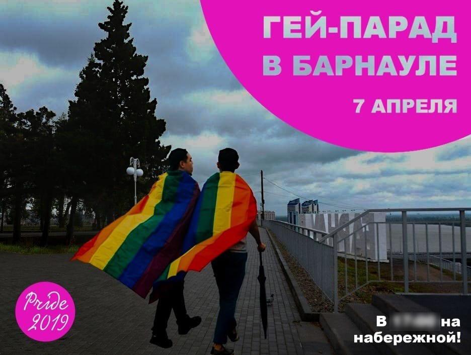 Губернатор спаси сохрани соцсетях прорекламировали весенний гей-парад Барнауле