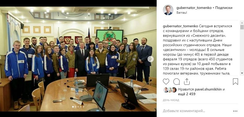 Политологи оценили попытки губернатора Алтайского края стать народным Instagram