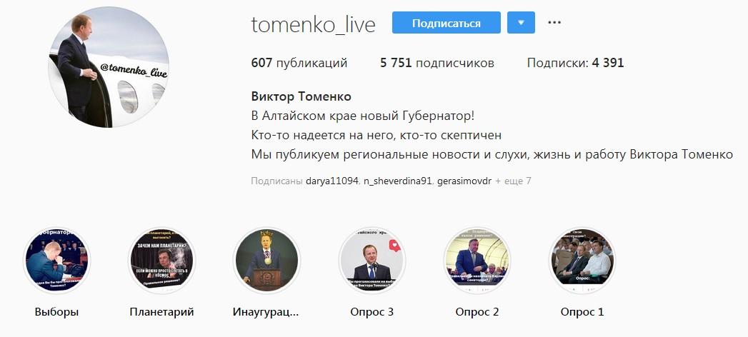Instaдрама фейковый аккаунт Виктора Томенко набирает популярность среди алтайских подписчиков