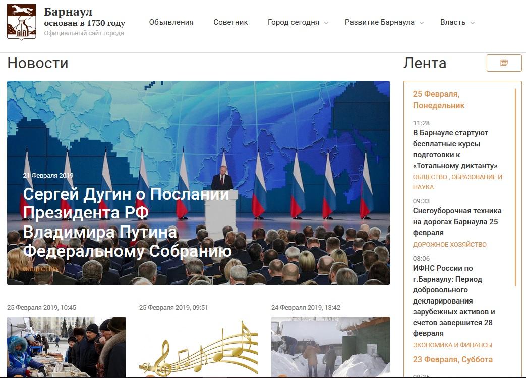 Виктор Томенко призвал главу Барнаула коммунальщиков ответу ежедневные порывы сети