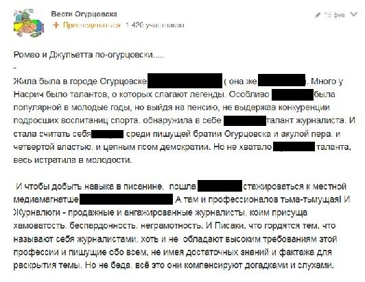 Депутаты Рубцовского горсовета стали героями обличительных сказочных былей Сети