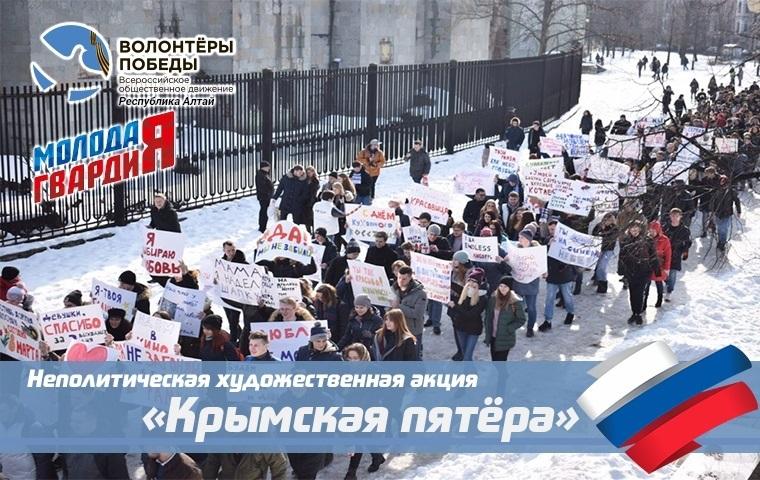 Алтайские молодогвардейцы посвятили первую регионе неполитическую Монстрацию присоединению Крыма