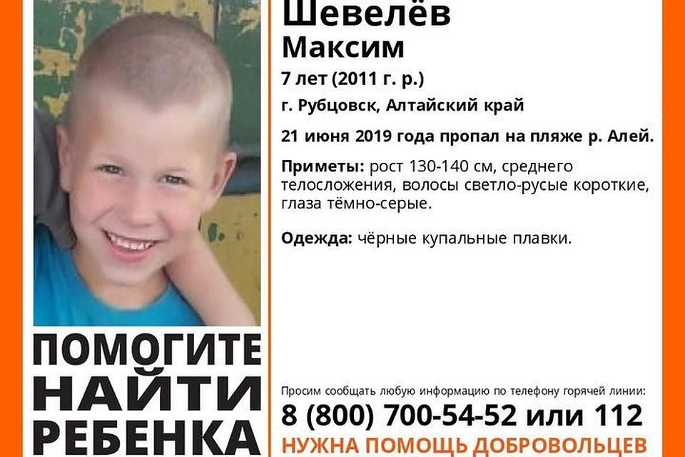 В Рубцовске объявлен массовый сбор поиски пропавшего первоклассника