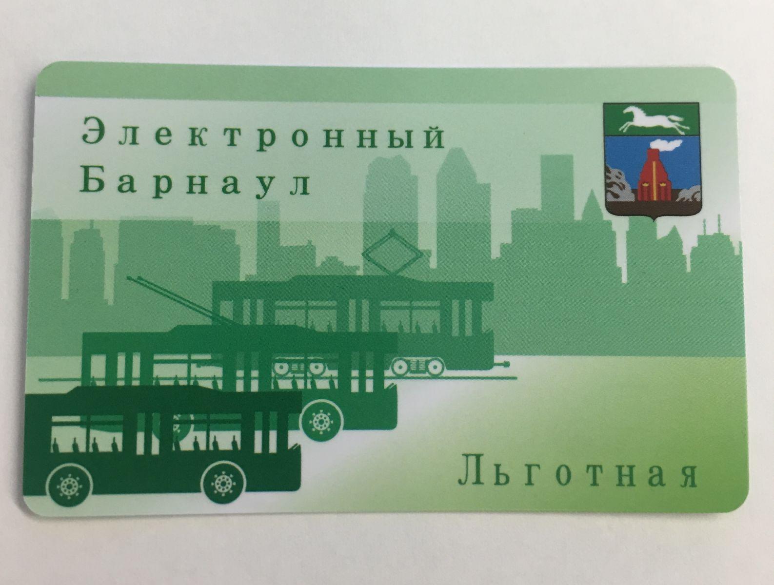 Мэрия Барнаула пересадит льготников бумажных проездных электронные