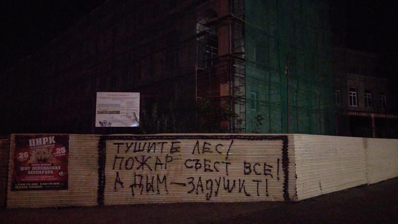 Барнаульцы расписали забор губернаторского долгостроя граффити требованием потушить пожары Сибири