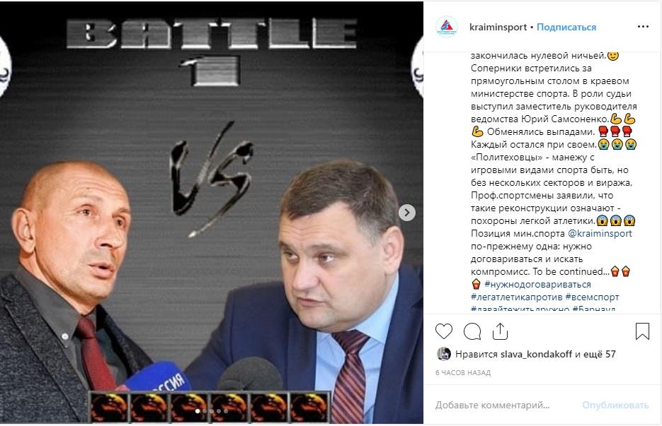 Минспорта Алтайского края выбрало позицию наблюдателя битве Сергея Шубенкова политехом