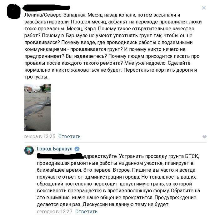 Паблик мэрии Барнаула случайно заблокировал комментатора неудобными вопросами