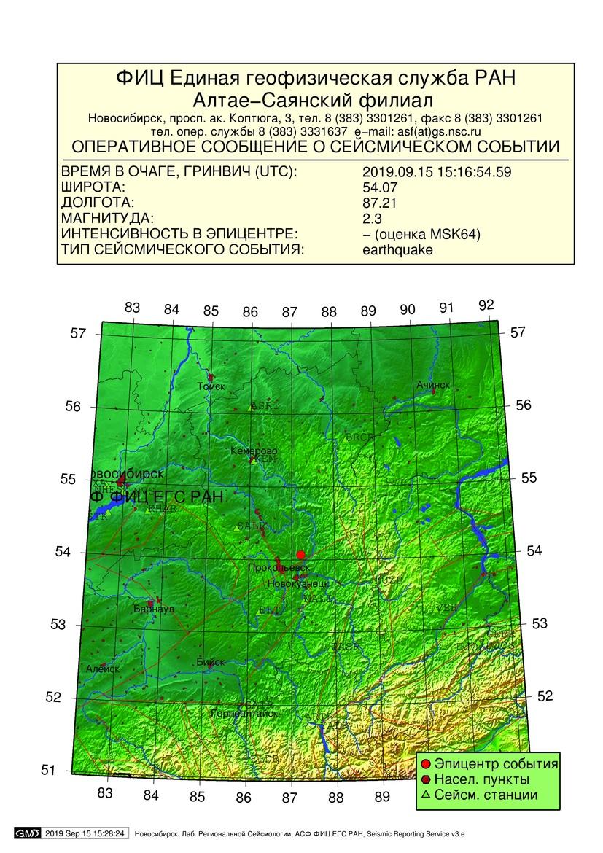 На Алтае зафиксировали несколько афтершоков пятничного землетрясения