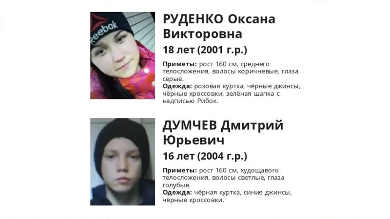 Последний человек видевший пропавших подростков Новоалтайска скончался странных обстоятельствах