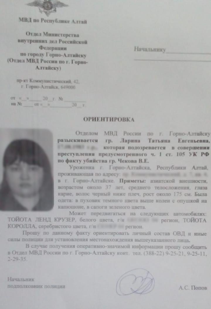 Дочь бывшего алтайского министра сдалась стражам порядка после убийства сожителя