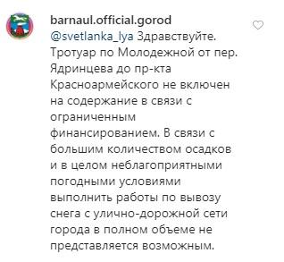 В Сети обсуждают отказ мэрии Барнаула чистить тротуар второстепенной улице Молодежной