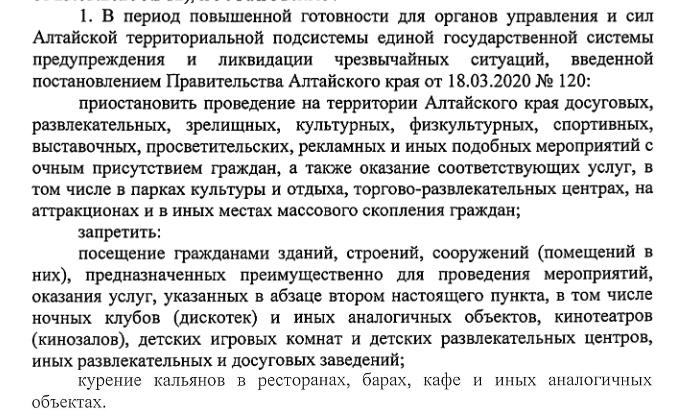 Виктор Томенко из-за коронавируса закрыл неопределенный круг заведений Алтайском крае