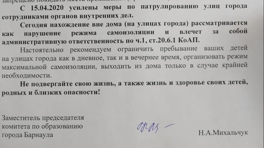 Мэрия Барнаула распространила фейковые угрозы родителям школьников карательных патрулях полиции