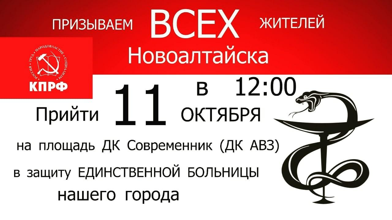 У одна беда Новоалтайске анонсирован митинг против ковидной оптимизации здравоохранения