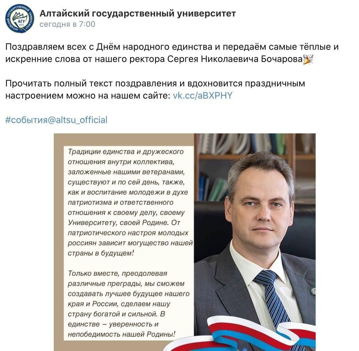 Алтайский госуниверситет избегает комментариев скандале флагом Богемии Моравии поздравлением ректора