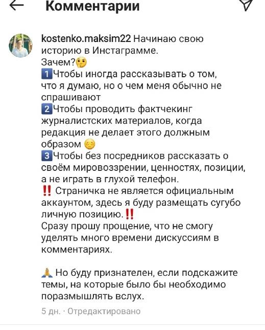 Министр образования Алтайского края Максим Костенко освоил Instagram