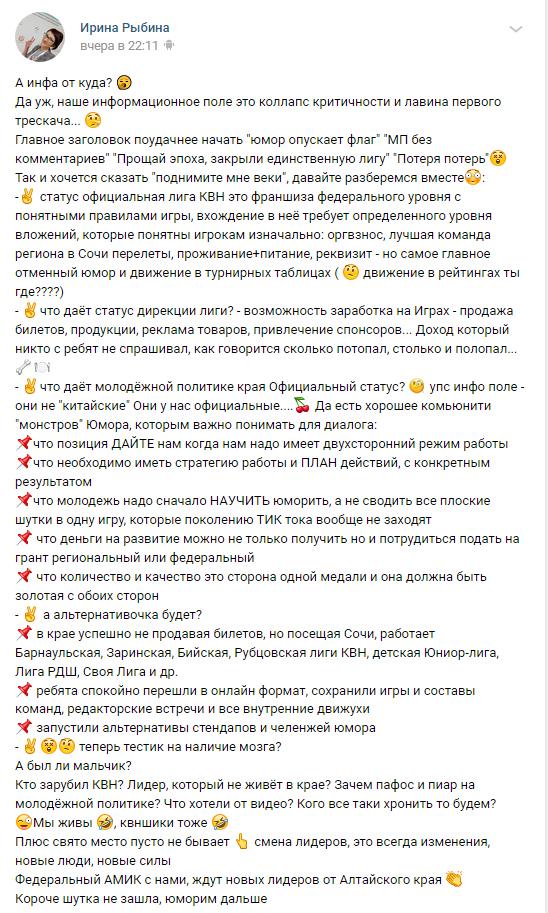 Тестик наличие мозга замначальника Управления молодежной политики поддержала ликвидацию Алтайской лиги КВН