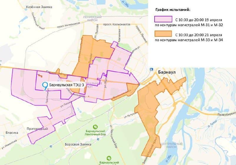 Барнаульская ТЭЦ-3 время отключит потребителей отопления горячей воды