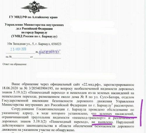 Девятилетнюю школьницу подбросило воздух после на опасном переходе Барнауле