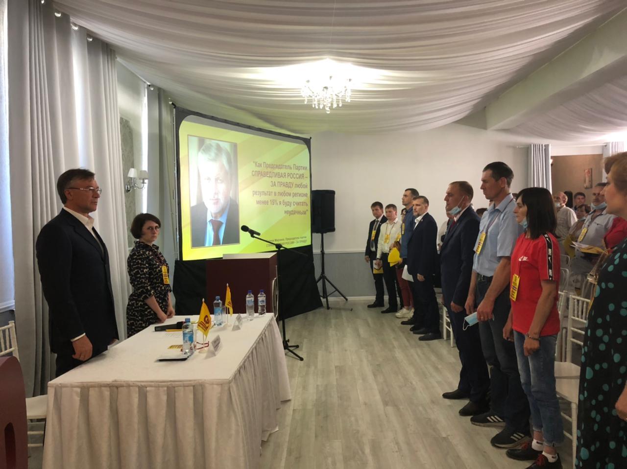 Алтайские справедливороссы обсудили краевую избирательную программу выборам-2021