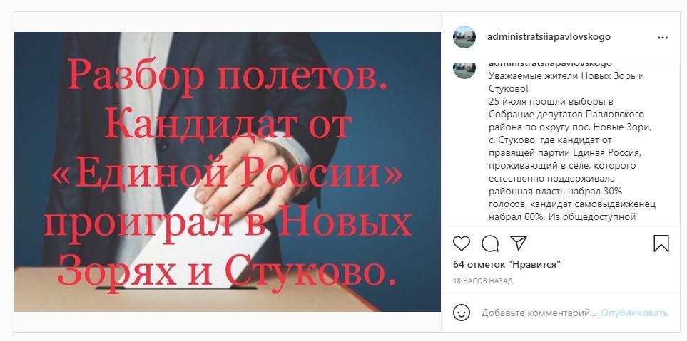 Районные власти Алтайском крае устроили разбор полетов земляками из-за проигрыша единоросса выборах
