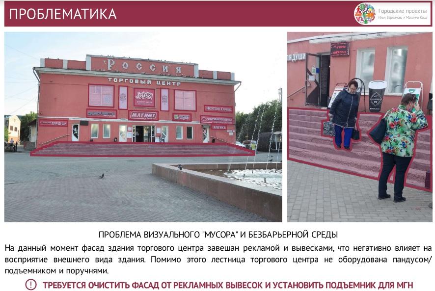 Барнаульские урбанисты предложили городу план реанимации общественной зоны ТЦ Россия