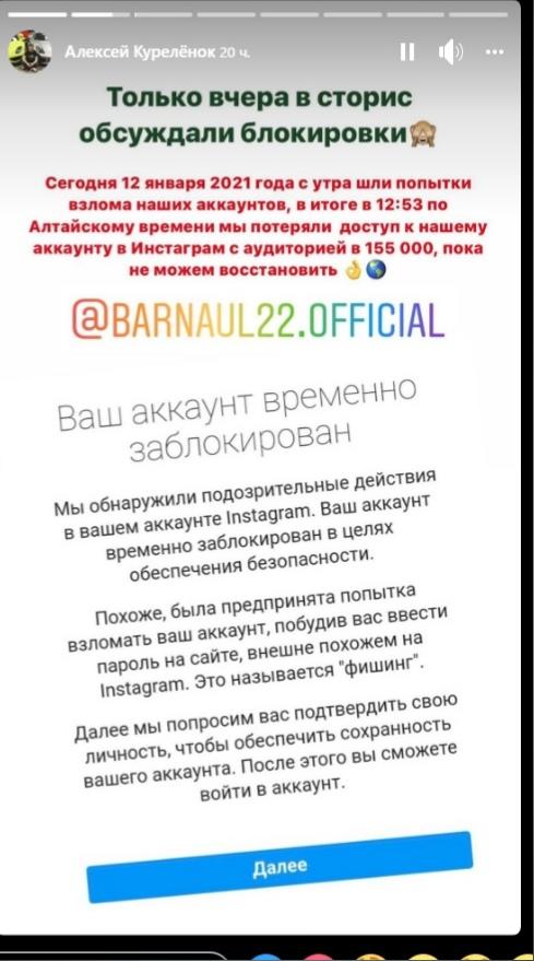 Instagram временно заблокировал аккаунт крупнейшего алтайского интернет-сообщества Barnaul22